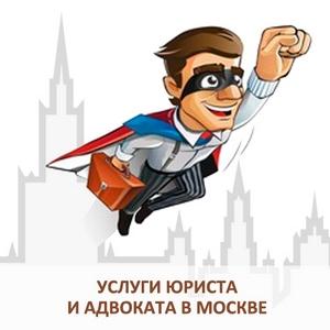 Услуги юриста и адвоката в Москве